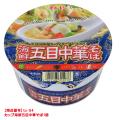 [tc-04]カップ海鮮五目中華そば 1個
