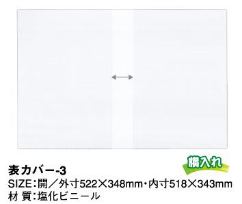 シンビ メニューブック専用 【表カバー-3】