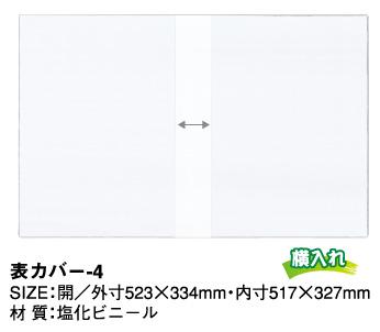 シンビ メニューブック専用 【表カバー-4】
