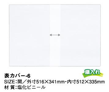 シンビ メニューブック専用 【表カバー-6】