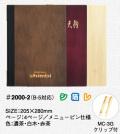 #2000-2 (B-5対応 4ページ)