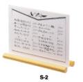【S-2】 メニュースタンド