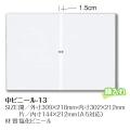 中ビニール-13