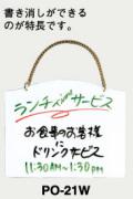 【PO-21W】 メニューボード