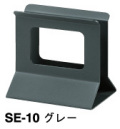 SE-10