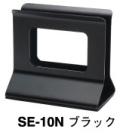 SE-10N