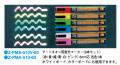 【Z-PMA-510-60 (6mm芯)】 蛍光マーカー