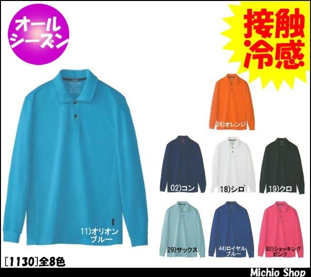 作業服 作業着 中国産業[C's CLUB] 長袖ポロシャツ 1130 CUC作業服