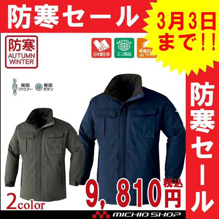 [防寒セール]防寒作業服 コート E65400 旭蝶繊維 2016年秋冬新作