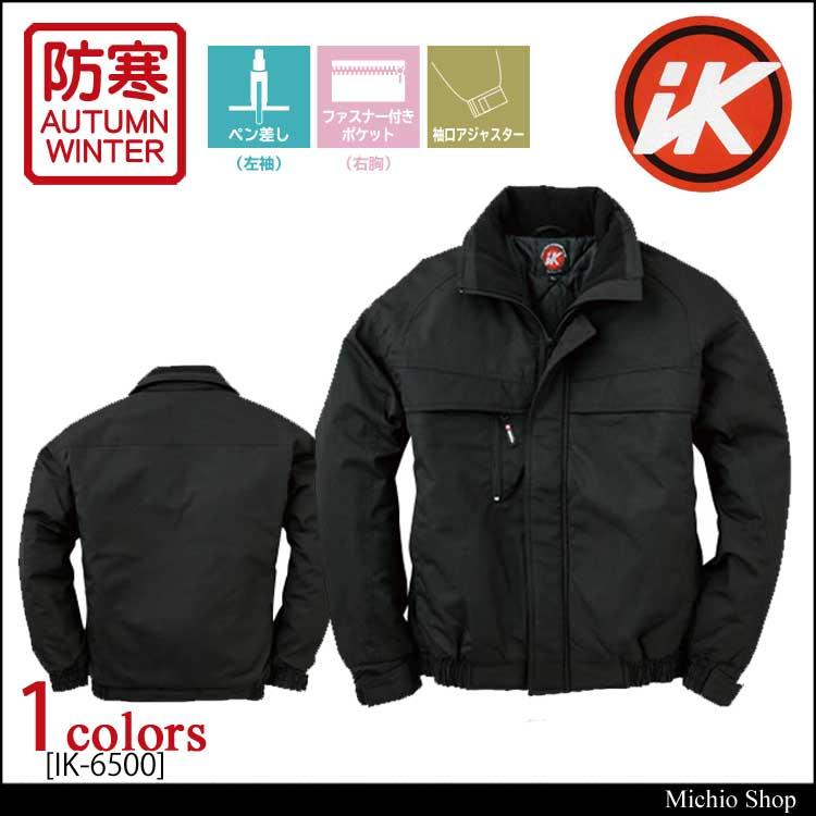 防寒作業服 IKシリーズ 防寒ブルゾン IK-6500 エスケープロダクト