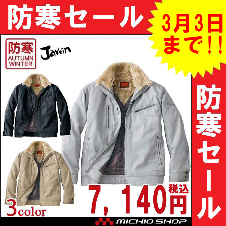 [防寒セール]防寒服 Jawin ジャウィン 防寒ジャンパー 58100 自重堂 作業服