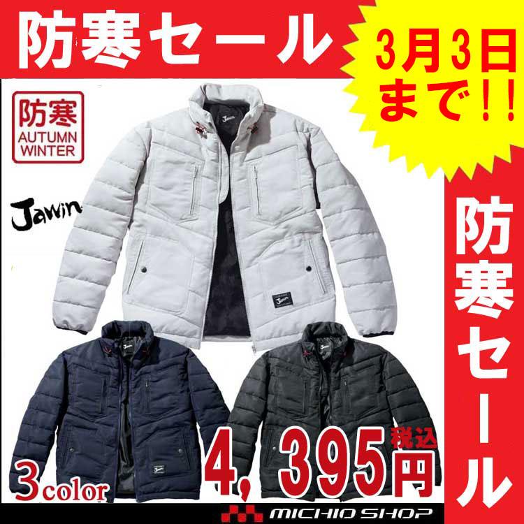 [防寒セール]防寒服 Jawin ジャウィン ジャンパー 58300 自重堂 作業服