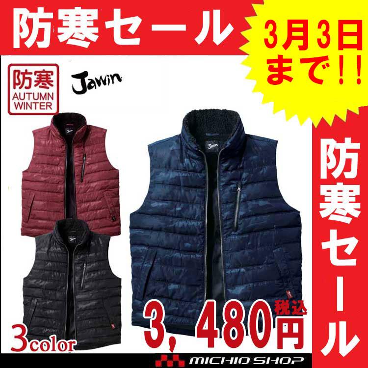 [防寒セール]防寒服 Jawin ジャウィン 防寒ベスト 58510 自重堂 作業服