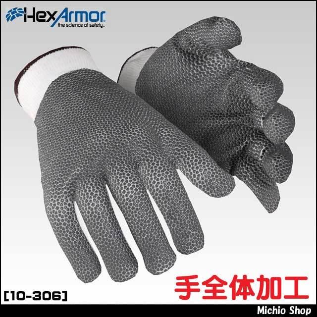 【HEXARMOR】【働楽】NXT手全体加工手袋10-306ヘックスアーマー大中産業作業手