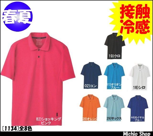 作業服 作業着 中国産業[C's CLUB] 半袖ポロシャツ 1134 CUC作業服