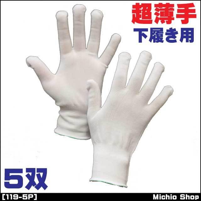 【作業手袋】【福徳産業】15ゲージ インナーグローブ 5双組 超薄手 日本製 119-5P