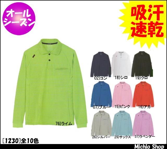 作業服 作業着 中国産業[C's CLUB] 長袖ポロシャツ 1230 CUC作業服