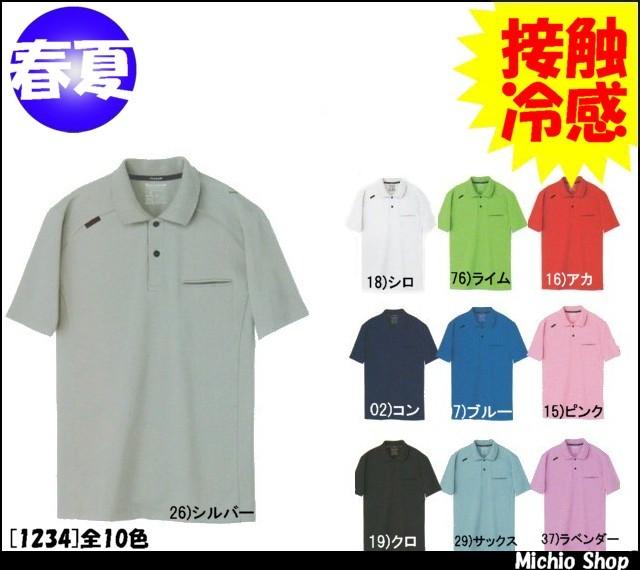 作業服 作業着 中国産業[C's CLUB] 半袖ポロシャツ 1234 CUC作業服
