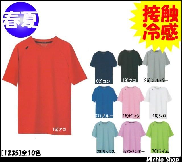 作業服 作業着 中国産業[C's CLUB] 半袖Tシャツ 1235 CUC作業服