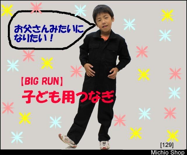 【作業服・作業着】【Big Run】子ども用円管服 つなぎ 129 シンメン