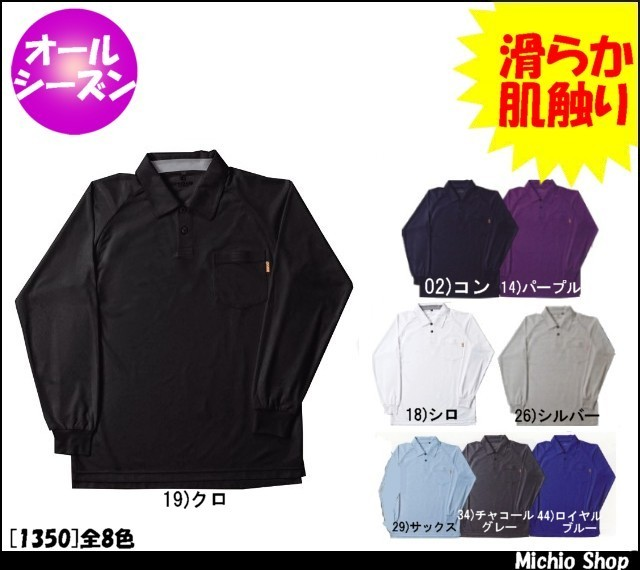 作業服 作業着 中国産業[C's CLUB] 長袖ポロシャツ 1350 CUC作業服
