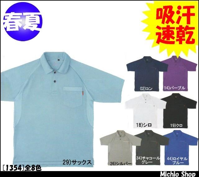 作業服 作業着 中国産業[C's CLUB] 半袖ポロシャツ 1354 CUC作業服