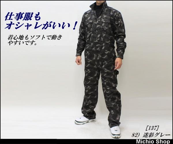 【作業服・作業着】【Big Run】迷彩つなぎ服(円管服) 137 シンメン