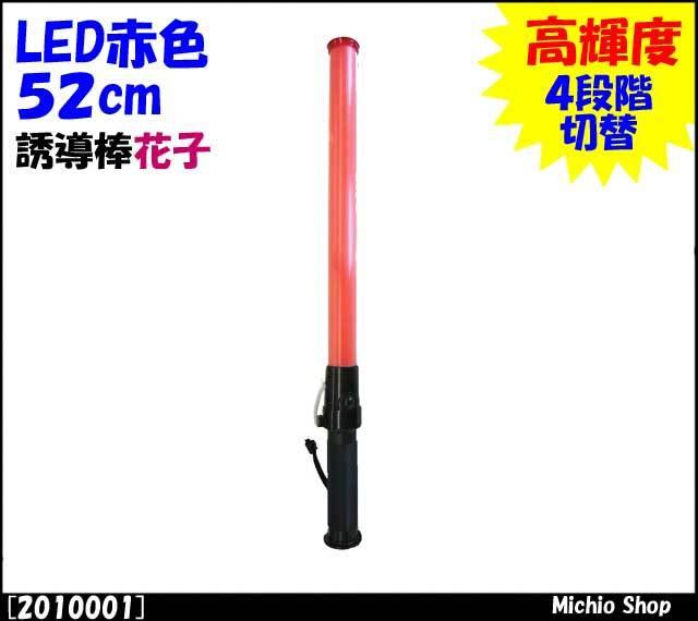 安全用品 保安用品 ミズケイ 誘導棒花子 LED赤色52cm 2010001