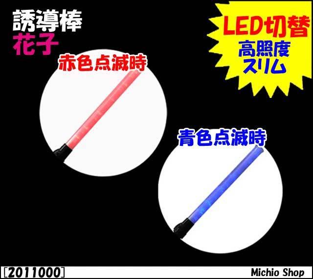 安全用品 保安用品 ミズケイ 誘導棒花子 LED赤青切替タイプ 54cm 2011000
