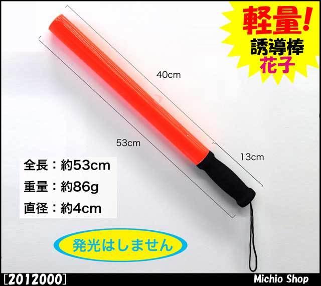 安全用品 保安用品 ミズケイ 誘導棒花子 軽量バトン 2012000