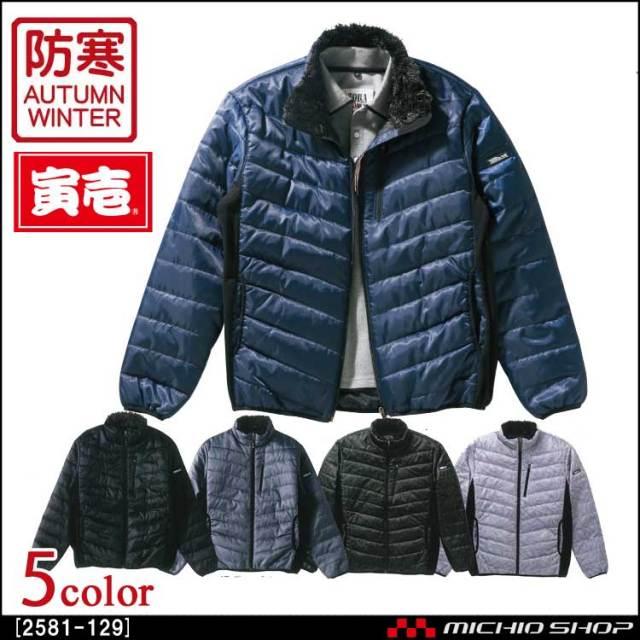 作業服 寅壱 トライチ 防寒ブルゾン 2581-129