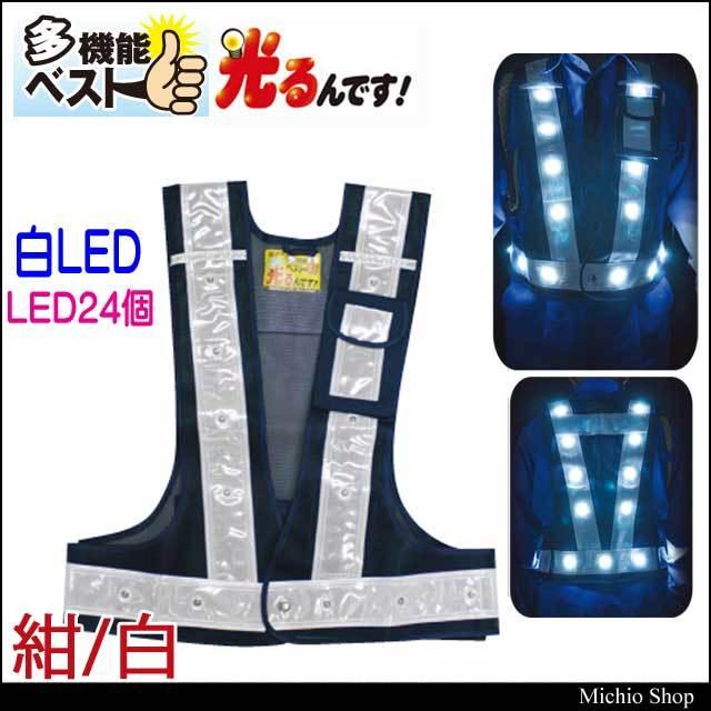 ミズケイ 多機能ベスト「光るんです」 白LEDタイプ(紺メッシュ・白反射) 3015102