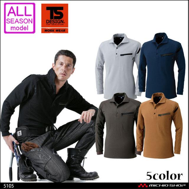 Ts Design 藤和5105ワークニットロングポロシャツ 作業服 作業着の総合通販専門店
