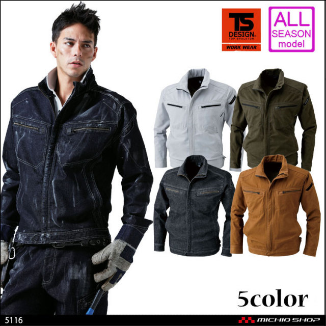 Ts Design 藤和5116ジャケット 作業服 作業着の総合通販専門店 ミチオショップ