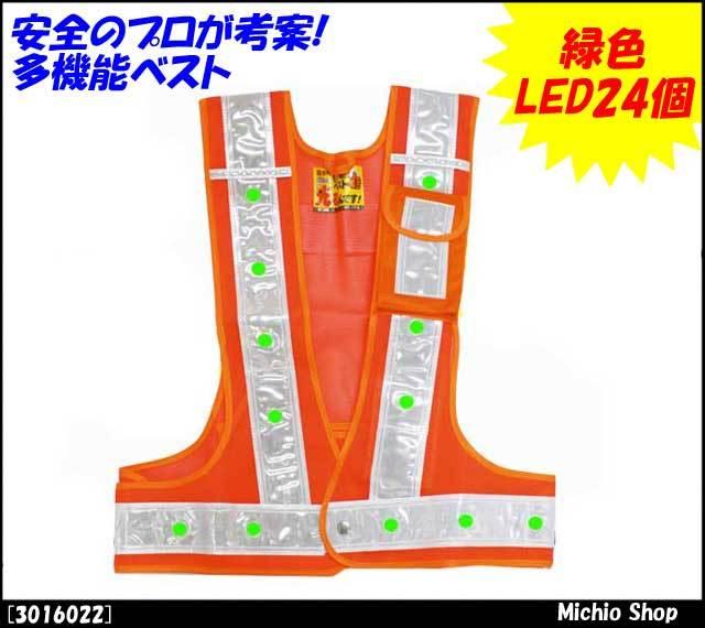 安全用品 保安用品 作業服 ミズケイ LED安全ベスト 多機能ベスト 緑色LED24個 3016022