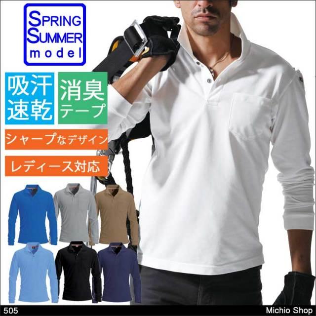 [ゆうパケット対応]作業服 バートル 長袖ポロシャツ 505 BURTLE