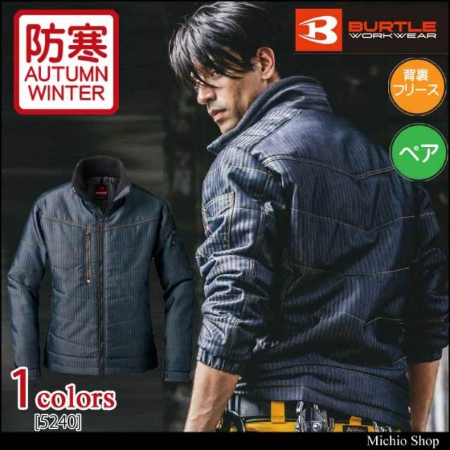防寒服 作業服 BURTLE バートル 防寒ジャケット 5240