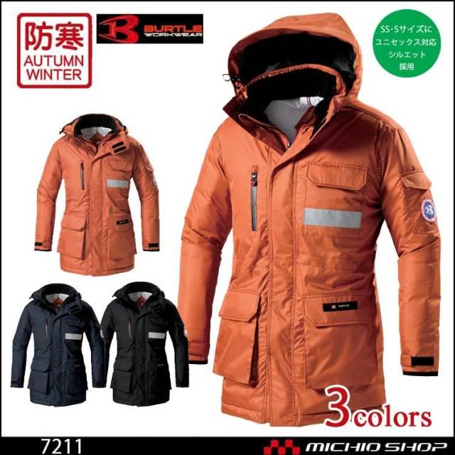 防寒服 作業服 BURTLE バートル 防寒コート(大型フード付) 7211