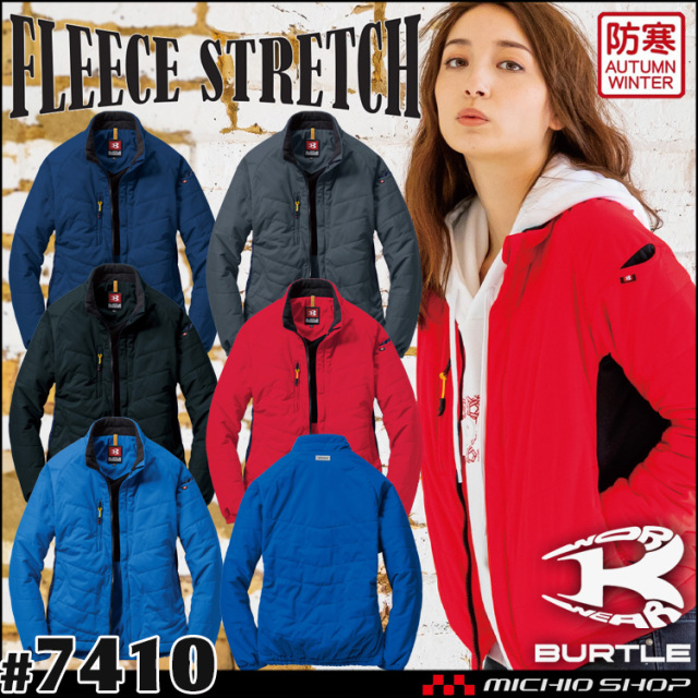防寒服 作業服 BURTLE バートル 防風ストレッチ軽防寒ブルゾン 7410