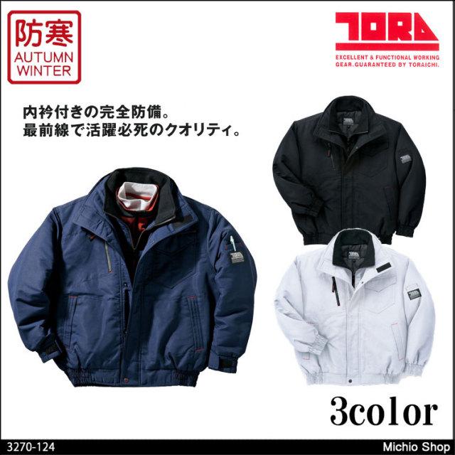 作業服 寅壱 トライチ 防寒ブルゾン 3270-124