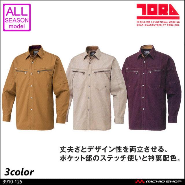 作業服 寅壱 トライチ 長袖シャツ 3910-125 2016年春夏新作