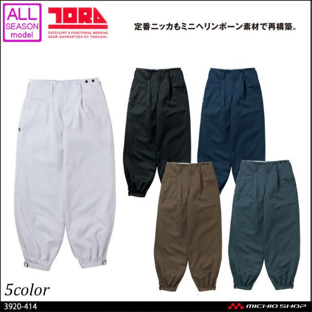 作業服 寅壱 ロングニッカ 3920-414 2016年秋冬新作