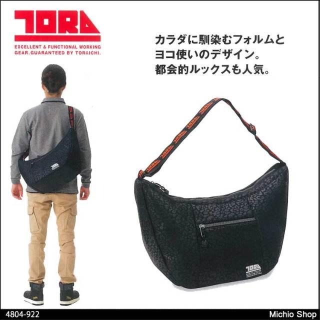 作業服 寅壱 ショルダーバッグ 4804-922 トライチ