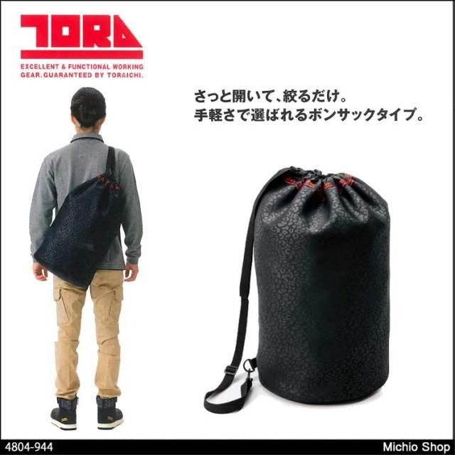 作業服 寅壱 ボンサック 4804-944 トライチ