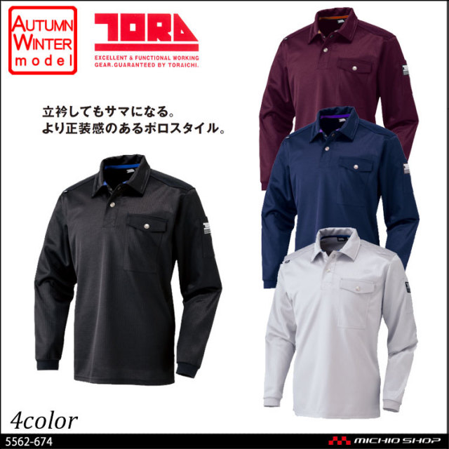作業服 寅壱 光沢生地刺子 長袖ポロシャツ 5562-674 2016年秋冬新作