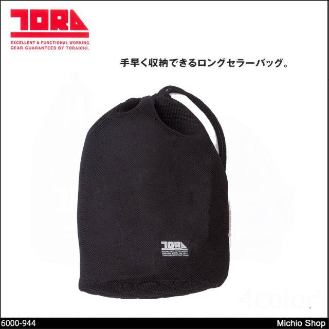 作業服 寅壱 メッシュボンサック 6000-944 トライチ