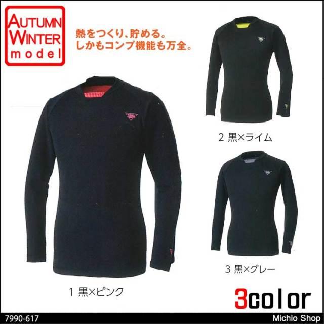 [ゆうパケット対応]作業服 寅壱 クルーネックTシャツ 7990-617