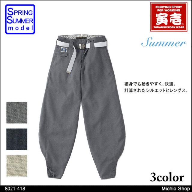作業服 寅壱 トライチ 超超ロング八分 8021-418