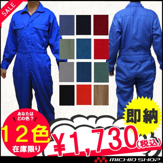 [最安値に挑戦]作業服ツナギ長袖カラーつなぎ服 サイズM・L・LL・3L 49115-2