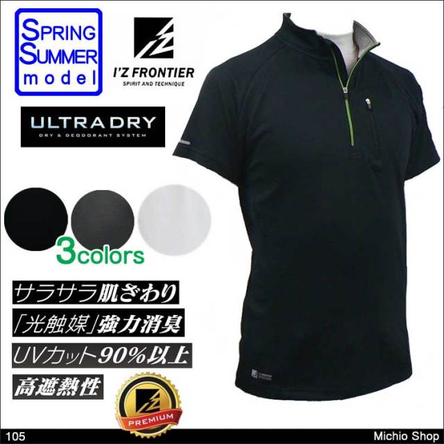 作業服 I'Z FRONTIER 半袖ジップアップシャツ 105 アイズフロンティア